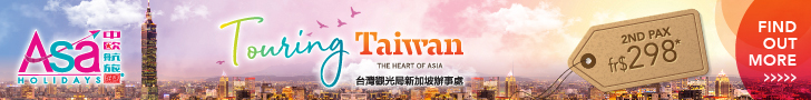ASA Holiday + Taiwan Visitor Association Campaign 2019
