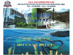 J & L Vacation