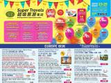 Super Travels (4H53)
