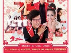 Super CNY Concert