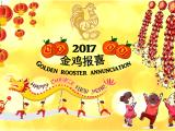 2D1N / 3D2N Bintan Island - Chinese New Year F&E