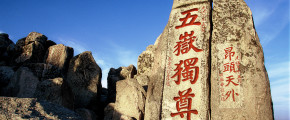 8D All In Shandong Deluxe Tour