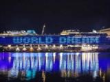 Dream Cruises: 5 Nights Hong Kong / Manila / Boracay / Hong Kong Cruise