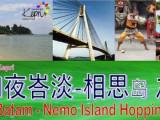 2D1N Wonderful Batam - Nemo Island Hopping Tour Package