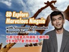 8D Explore Marvelous Ningxia With Singapore Film maker Royston Tan