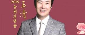 Fei Yu Ching Farewell World Tour Concert
