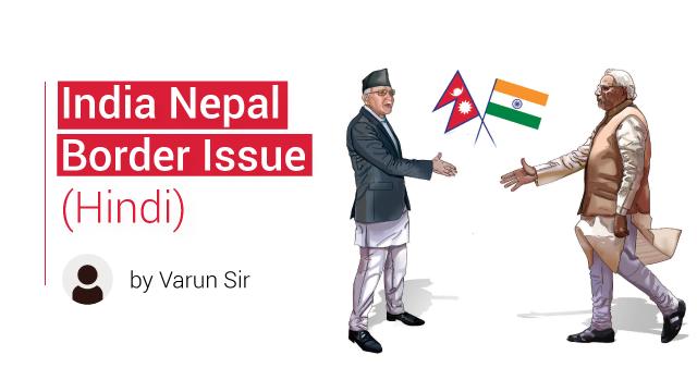 India Nepal Border Issue (Hindi)