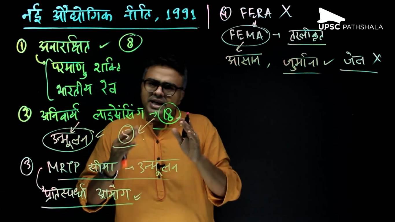 Economics Hindi New economic policy 1991