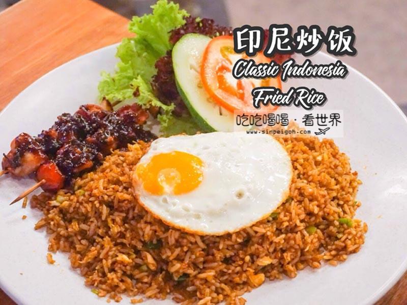 吃吃喝喝看世界 UFB印尼炒飯