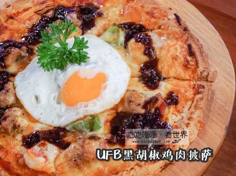 吃吃喝喝看世界 UFB PIZZA