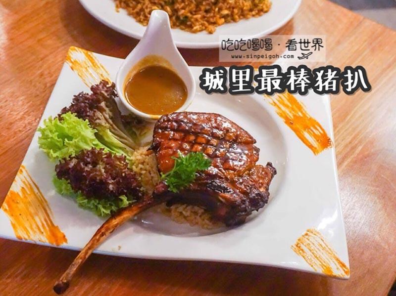 吃吃喝喝看世界 UFB城裡最棒豬扒 Best Pork Chop In Town
