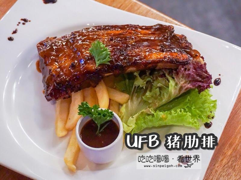 吃吃喝喝看世界 UFB豬肋排 UFB Pork Rib