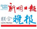 Shin Min Daily News / Lianhe Wanbao