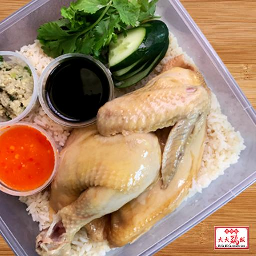 Big Big Chicken Rice - Poached