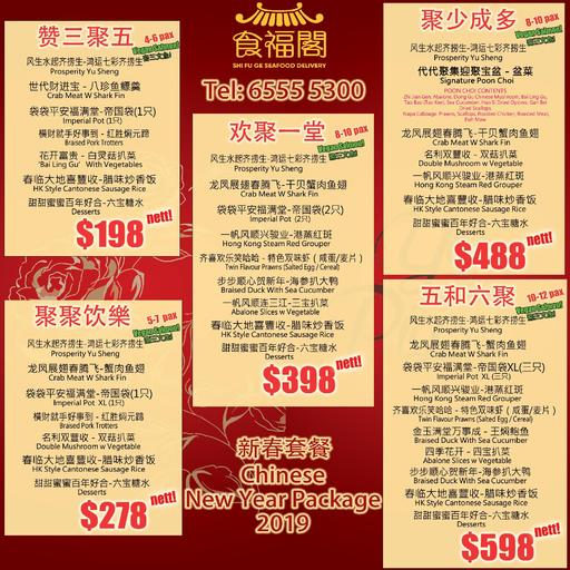 CNY Package 5 (10-12 Pax) 五和六聚