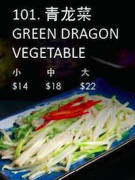 Green Dragon Vegetable 青龙菜