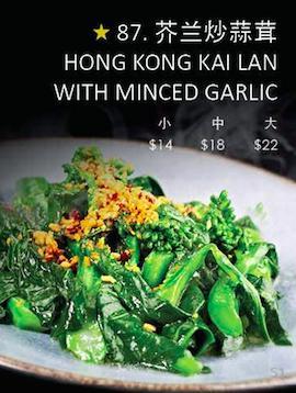 Hong Kong Kailan with Minced Garlic 芥兰炒蒜茸