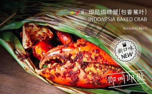 Indonesia Baked Crab 印尼焗螃蟹(包香蕉叶)