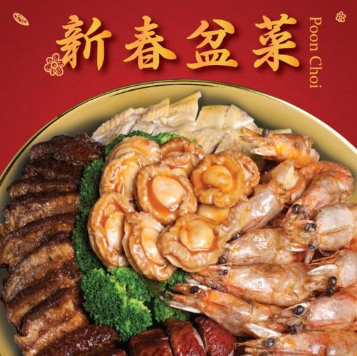 【ORDER 3 DAYS IN Advance】CNY Poon Choi 新春盆菜