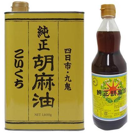 【九鬼】 純正烤芝麻油(濃口) Roasted sesame oil