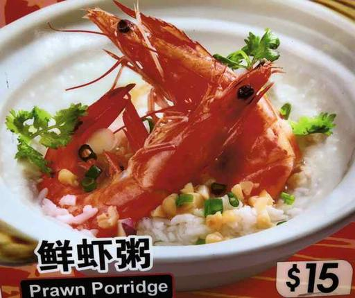S24-Prawn Porridge