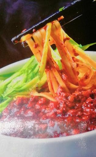 S4 Noodles w Soy Bean Paste