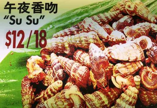 S5-Susu