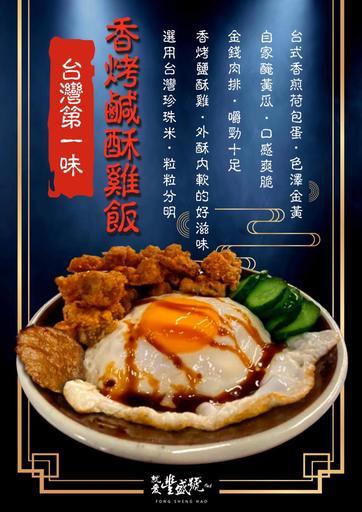 Taiwan Popcorn Chicken Rice