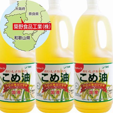 【Tsuno】 和歌山純正玄米糠油(1500g) Tsuno pure rice oil