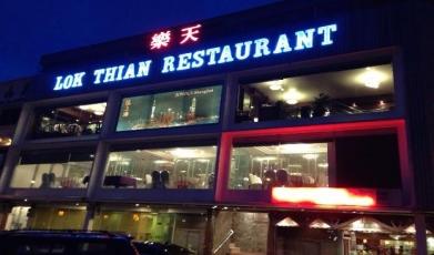 Lok-Thian-Restaurant1493632113590704712c61a9.82988851.jpg