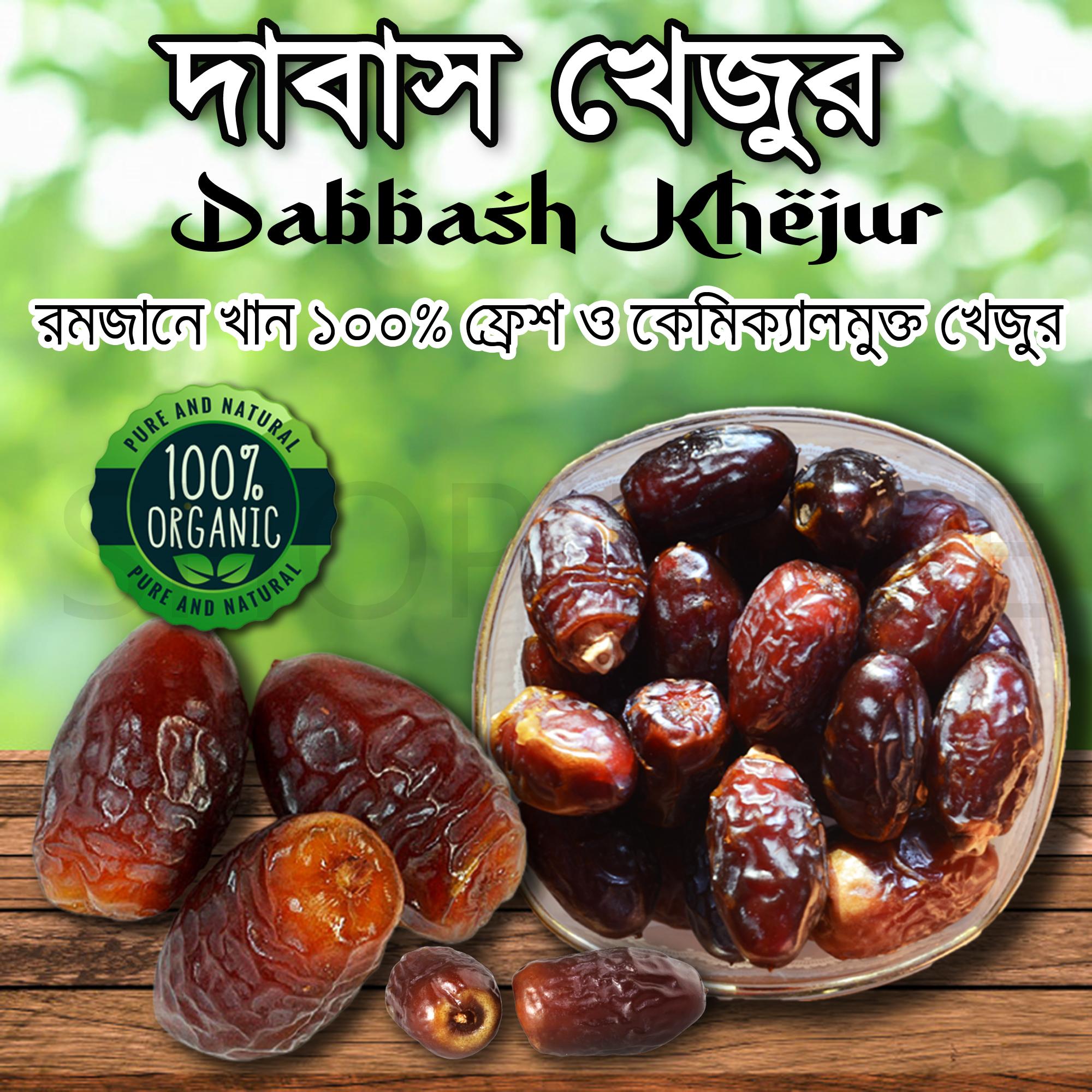 Dabbash Dates Premium (1KG)