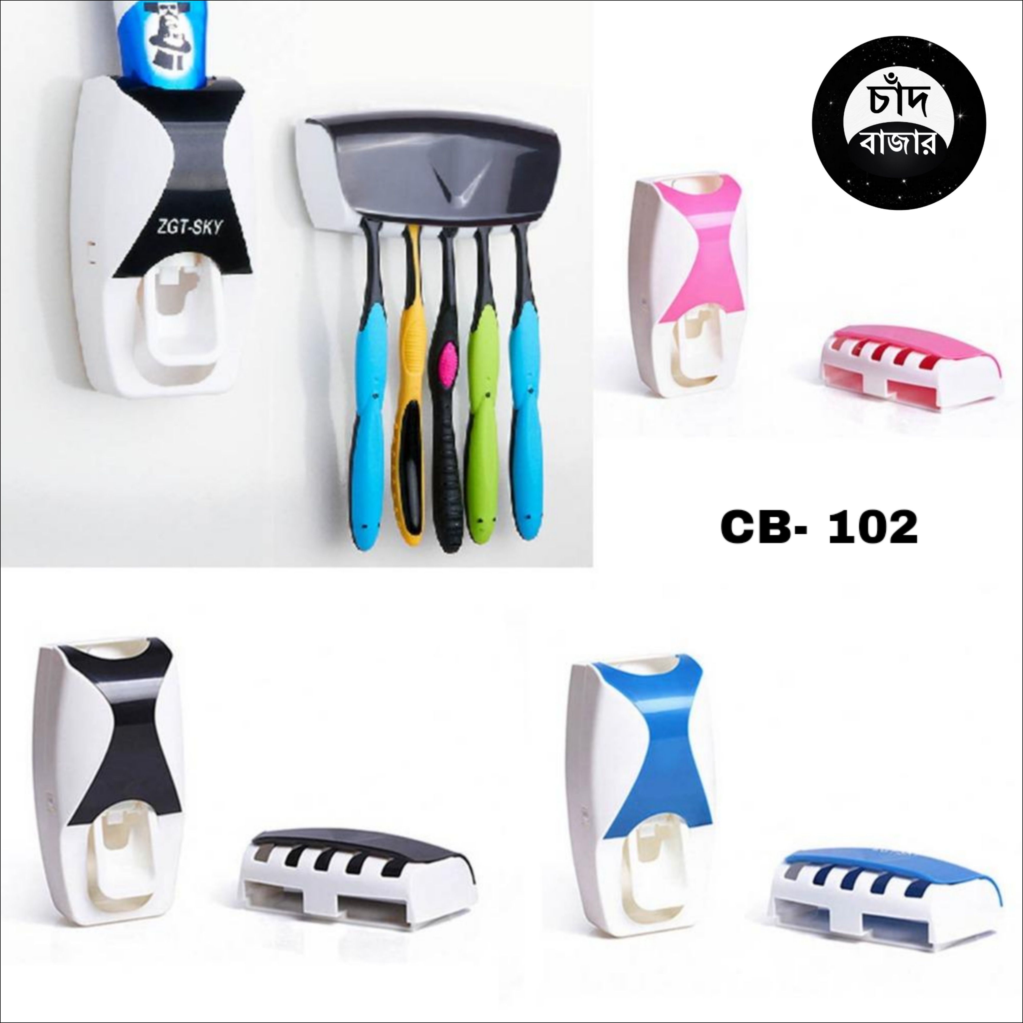 Automatic Toothpaste Dispenser with Toothbrush Holder - Multicolor