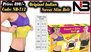 Original Sweet Slim Belt/ সুইট স্লিম বেল্ট