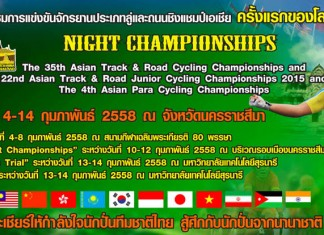 Night Championships