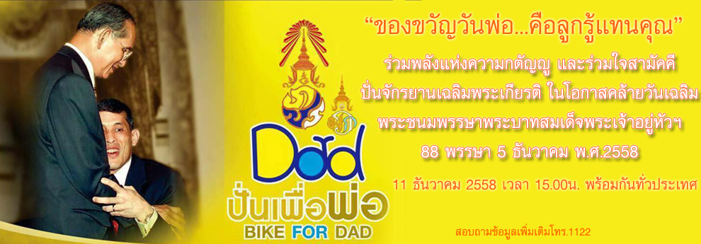 Bike_For_Dad_2015_korat