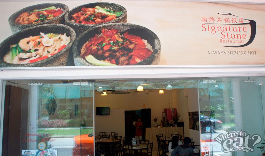 signature-stone-restaurant