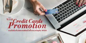 รวมโปรโมชั่น บัตรเครดิต โปรโดนๆเมื่อซื้อของขวัญกับ WISH