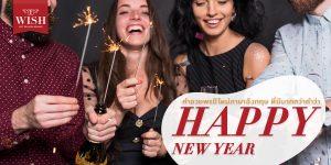 10 คำอวยพรปีใหม่ภาษาอังกฤษ ที่มีมากกว่าคำว่า HAPPY NEW YEAR