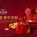 กระเช้าตรุษจีน ประจำปี 2020 : Year of The Golden Mouse by WISH