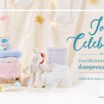 ของขวัญเด็กแรกเกิด ที่ดีที่สุด | WISH.IN.TH