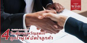 4 ไอเดียของขวัญสุดเก๋ ถูกใจผู้ให้ มัดใจลูกค้า | WISH.IN.TH