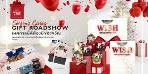 WISH Season's Giving Gift Roadshow เทศกาลนี้ดีต้องมีของขวัญ 🎁🎉✨