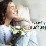 7 ของขวัญวันแม่ มีประโยชน์ แทนคำบอกรักให้แม่