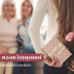 รีวิว Skincare ของขวัญคุณแม่ เพื่อดูแลท่านด้วยผลิตภัณฑ์ที่น่าประทับใจ