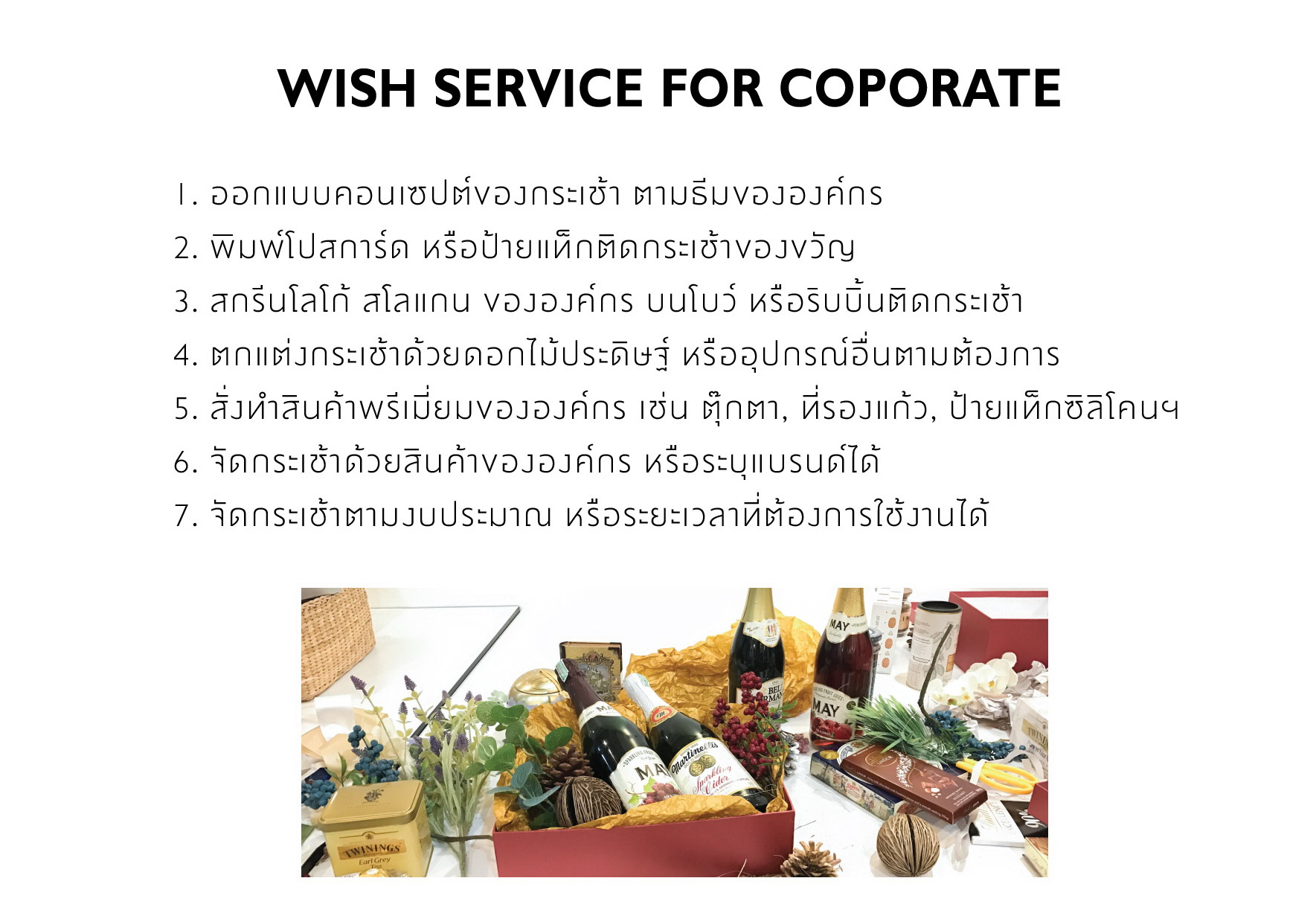 WISH for Corporate