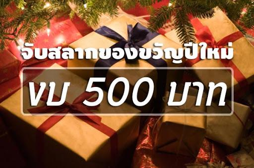 ธีมของขวัญ จับฉลากปีใหม่ ตามงบประมาน ไม่เกิน 500 บาท