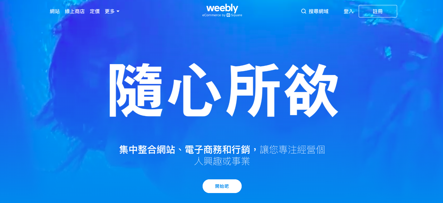 Weebly 網站