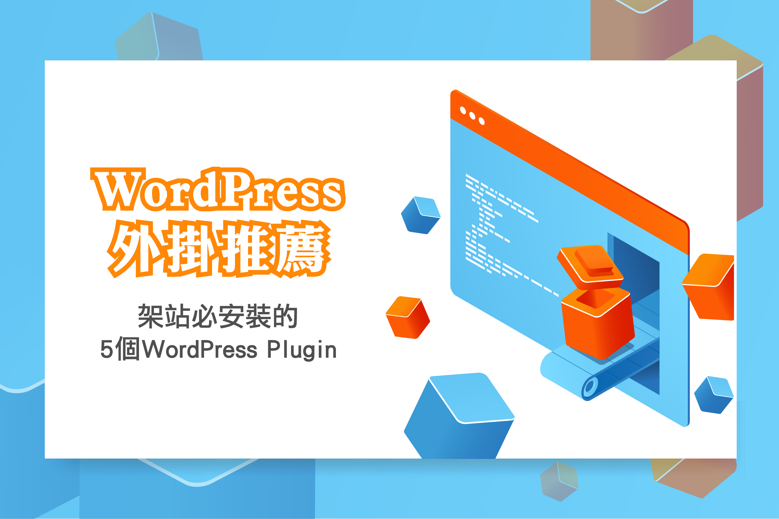 【WordPress教學】WordPress外掛推薦,架站必安裝的5個WordPress Plugin