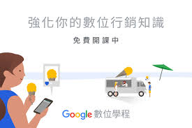 SEO 課程推薦_Google 數位學程