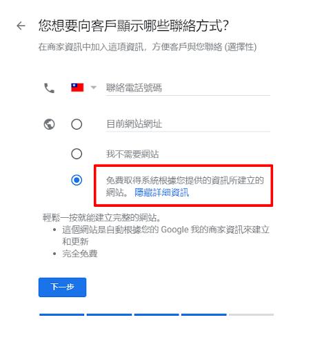 Google 商家網站
